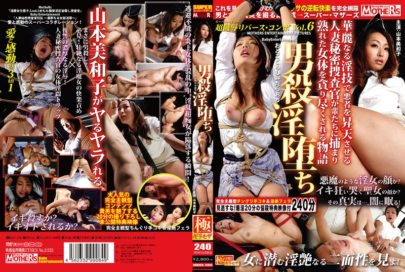 MDKS-006 - Super Domination (Super Baby) Reverse Combo Vol.6. The Married Woman Who K**ls Villains With Her Splendid Techniques. The Story Of A Secret Investigator Who Is Captured By Her Comrades Who Devour Her Mature Body. Man K**ling Lust And Fall Miwak