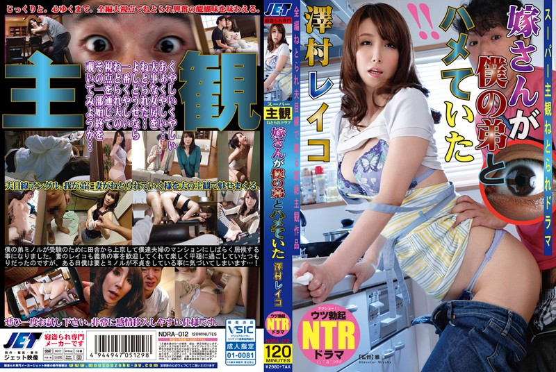 NDRA-012 - Super Subjective Cuckolding Drama My Wife Fucked My Younger Brother Starring Reiko Sawamura Reiko Sawamura (Honami Takasaka Masumi Takasaka) beautiful tits mature woman married featured actress