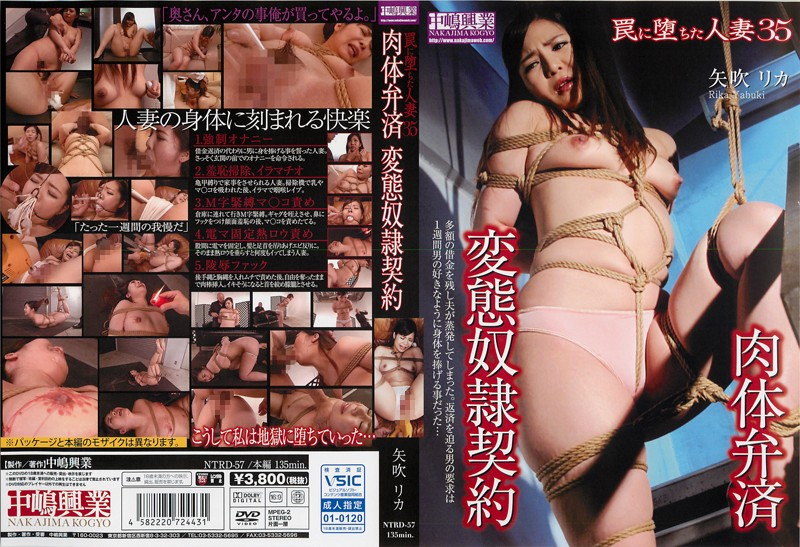 NTRD-057 - Housewife who Fell into a Trap 35 Rika Yabuki married featured actress hi-def