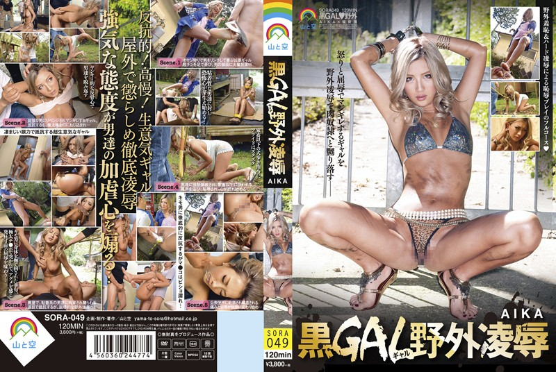 SORA-049 - The Outdoor T*****e & R**e Of A Tanned Gal AIKA Aika shame gal outdoor