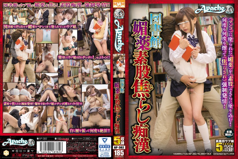 AP-382 - M****ter Dry Humping Women With An Aphrodisiac In A Library hardcore school uniform substance use hi-def