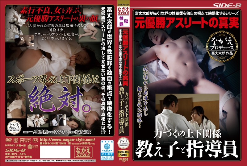 BNSPS-355 - True Story Of A Former Champion Athlete: Pecking Order Based On Power – Trainers And Their Charges Airi Ichinose featured actress drama creampie