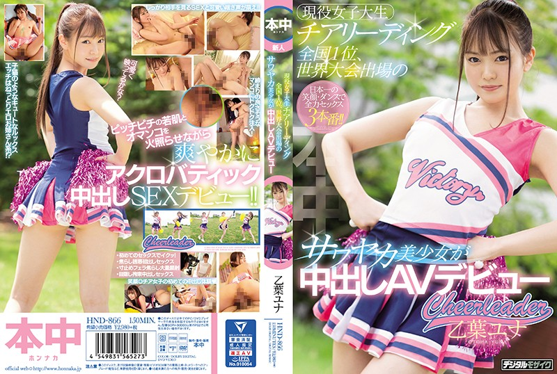 HND-866 - This Real-Life College Girl Who Won The National Cheerleading Championship And Competed In The World Tournament Too Is A Fresh And Beautiful Girl Who Is Making Her Creampie Adult Video Debut Yuna Otoha college girl beautiful girl featured actres