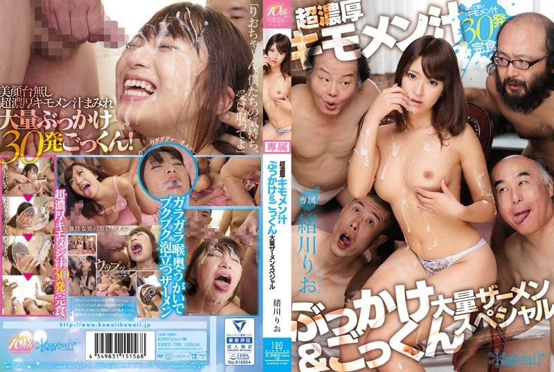 KAWD-799 - Ultra Thick And Rich Creepy Guy Juices Bukkake & Massive Cum Swallowing Semen Special Rio Ogawa beautiful girl featured actress nymphomaniac kiss