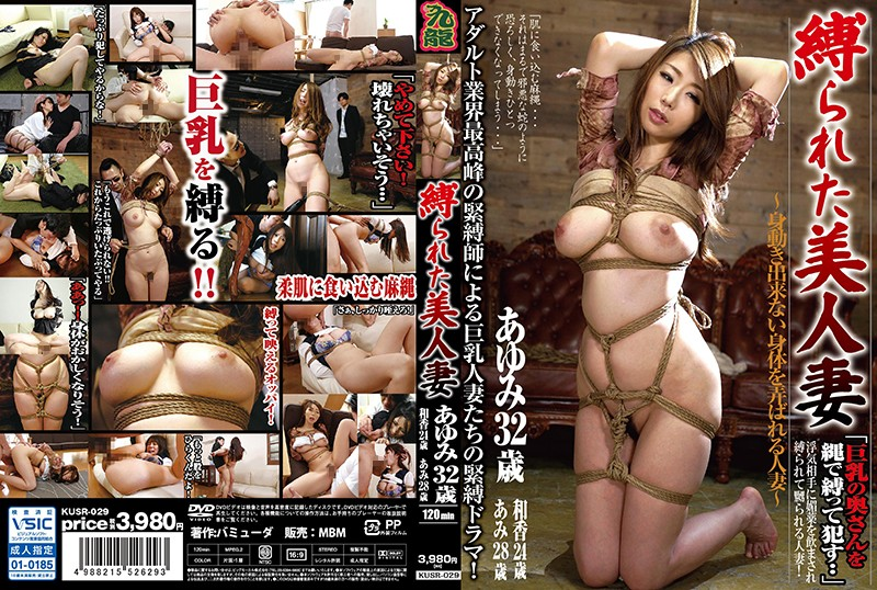 KUSR-029 - Beautiful Married Woman Bound married adultery big tits substance use