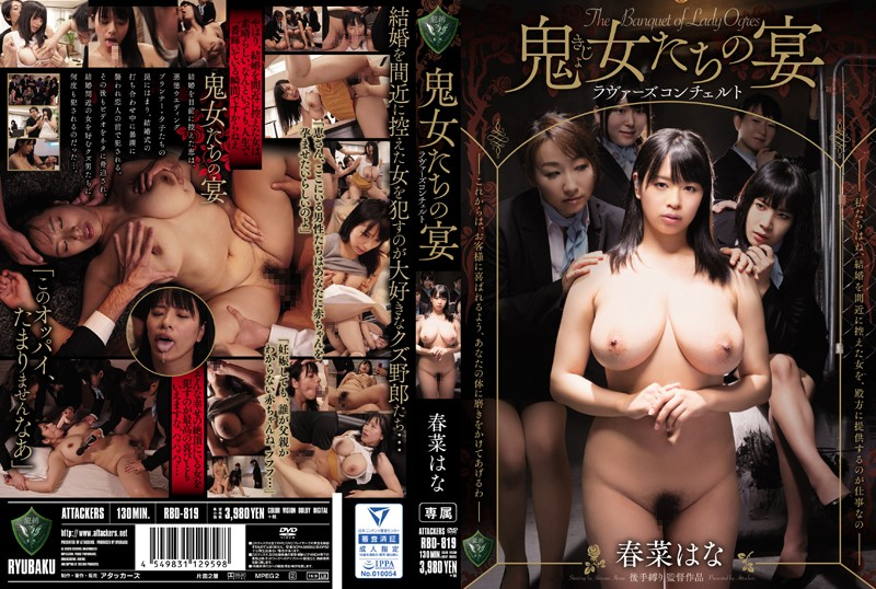RBD-819 - Feast of the She-Devils: Lovers' Concerto Hana Haruna featured actress creampie hi-def