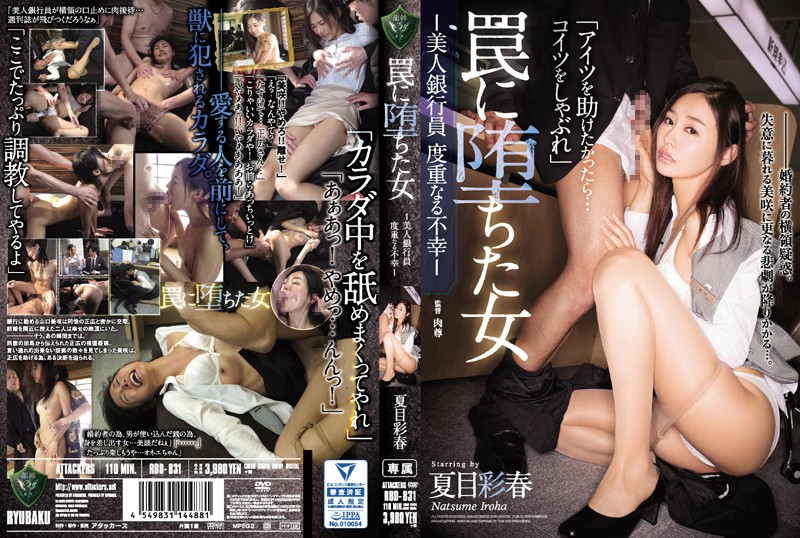 RBD-831 - A Girl Who Fell Into A Trap – Hot Bank Teller's Repeated Misfortunes – Iroha Natsume office lady featured actress drama