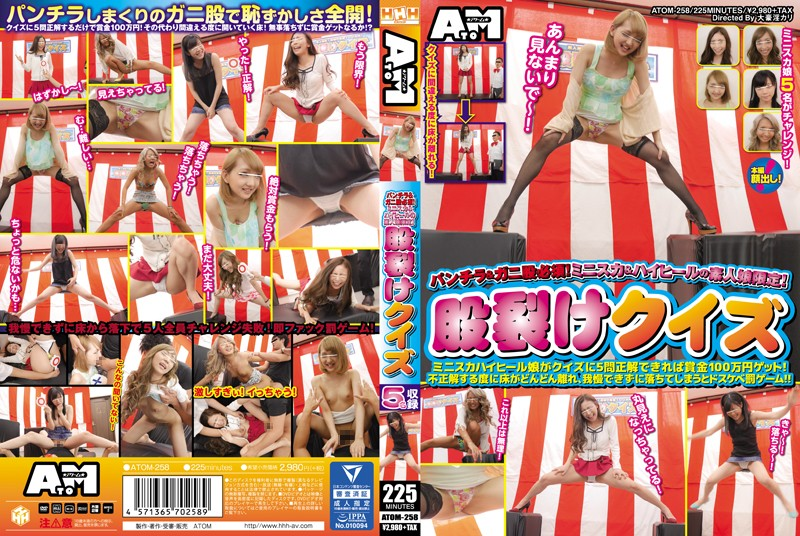 ATOM-258 - Amateur Girls in Miniskirts and High Heels Only! Panty Shots & Bowlegs Required! Crotch-Splitting Quiz beautiful tits miniskirt variety panty shot
