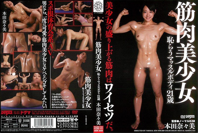 DDK-059 - Beautiful Girl is Ashamed of Her Muscular Body. 21 Years Old Nanami Honda muscular beautiful girl featured actress