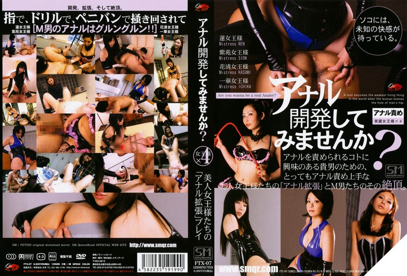 FTX-07 - Do you want to try ? bdsm anal toy