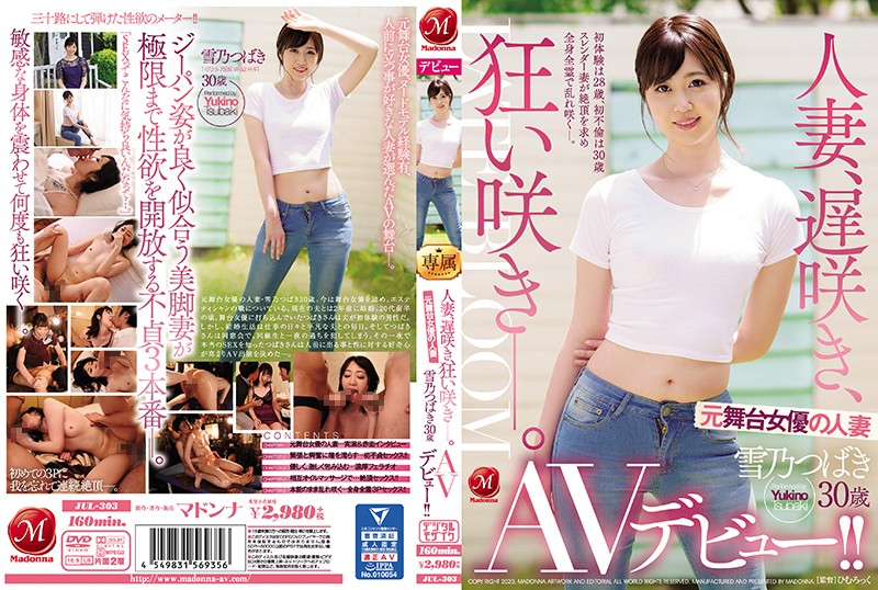 JUL-303 - This Late-Blooming Married Woman Is Blossoming Like Crazy A Former Stage Actress Married Woman 30 Years Old Her Adult Video Debut!! Tsubaki Yukino mature woman married tall slender