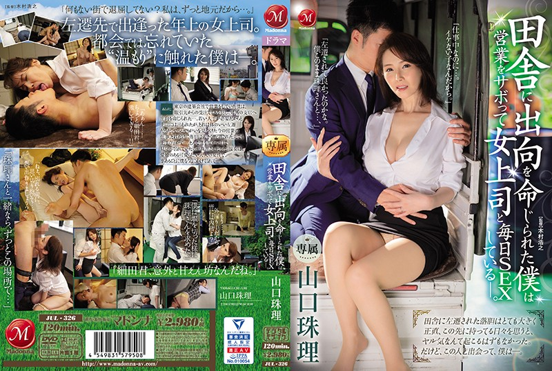 JUL-326 - I Was Sentenced To A Transfer In The Countryside But Skipped Work To Fuck My Female Superior Everyday. Shuri Yamaguchi mature woman married adultery big tits