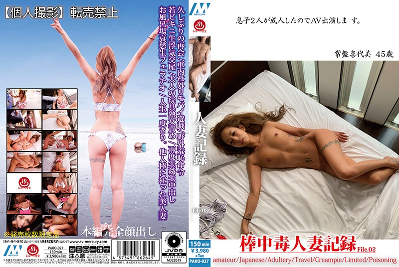 PAKO-027 - Married Woman Record File 02 mature woman married adultery amateur