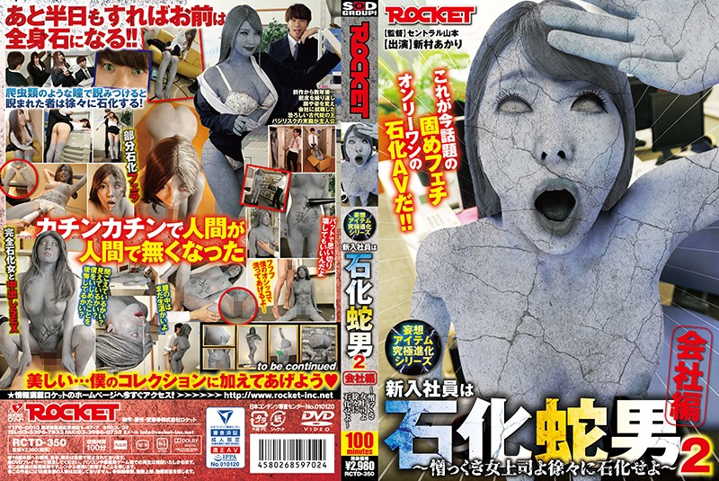 RCTD-350 - The New Employee Is A Basilisk Man 2 Company Edition Akari Niimura other fetish featured actress hi-def