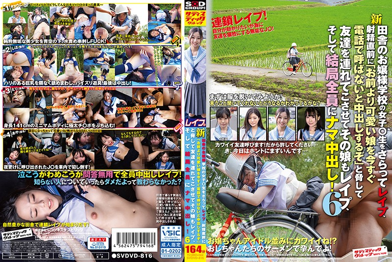 SVDVD-816 - Barely Legal S********l From A Rich Girls' Private School Out In The Country Taken Ravished And Told That If She Doesn't Call A Friend Cuter Than Her She'll Get A Creampie – Of Course When Her Friend Arrives They Both Do! 6 hardcore school uni