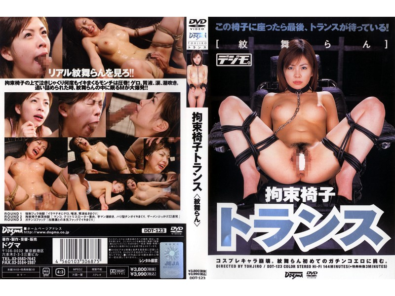 DDT-123 - Bondage Chair Trance Ran Monbu ropes & ties featured actress squirting facial