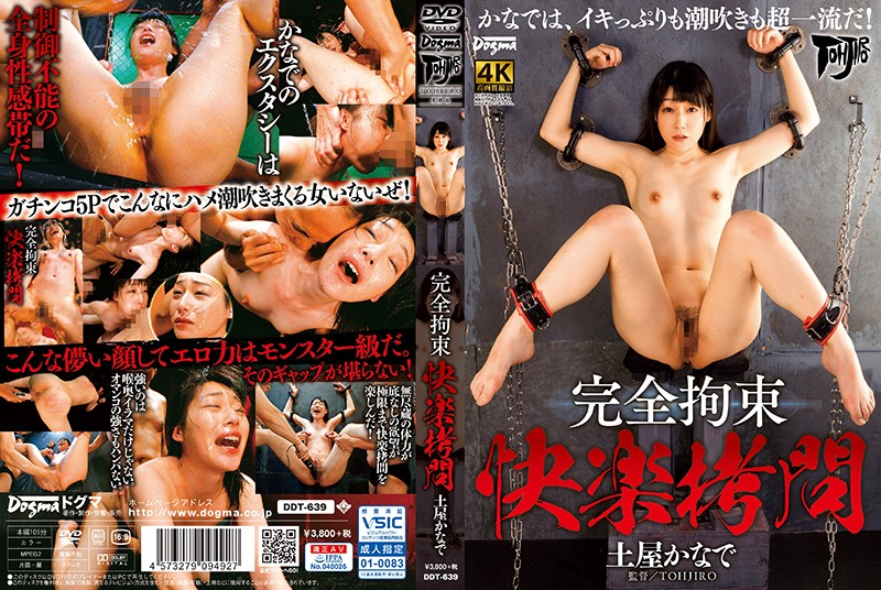 DDT-639 - Completely Tied Up – Agonizing Ecstasy Kanade Tsuchiya ropes & ties shame featured actress creampie