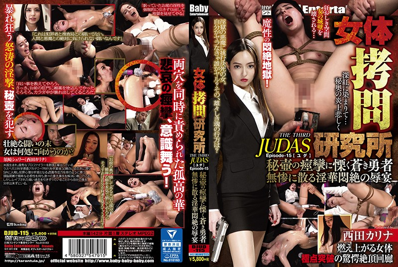 DJUD-115 - The Female T*****e Research Center THE THIRD JUDAS Episode-15 A Brave And Pale Warrior Who Shudders In Spasmic Fear Before The Secret Honey Pot A Ghastly Feast Of Merciless Lustful Pleasure And Pain Karina Nishida shame uniform shaved pussy fea