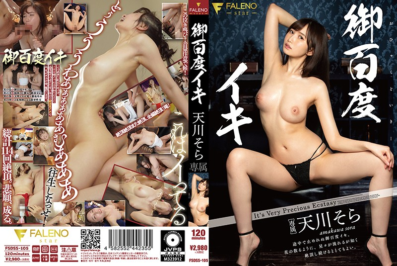 FSDSS-105 - Cumming Over And Over Again – Sora Amakawa older sister big tits featured actress squirting
