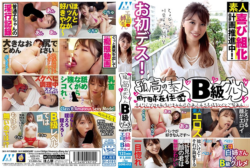 GONE-015 - A Distinguished Amateur B-Grade Gourmet Address: Machida An Erotic Fair-Skinned Elder Sister Type x A B-Grade Gourmet older sister big asses amateur creampie