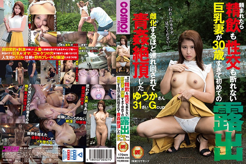 HAWA-225 - Unrefusable Big Titted Wife Wants To Fuck You And D***k Your Jizz – After Turning 30 Her Lust Grew Off The Charts And She Turned Into An Exhibitionist Who Wants To Bang Out In The Open Air – 31-Year-Old Yuka G-Cup married big tits outdoor cum s