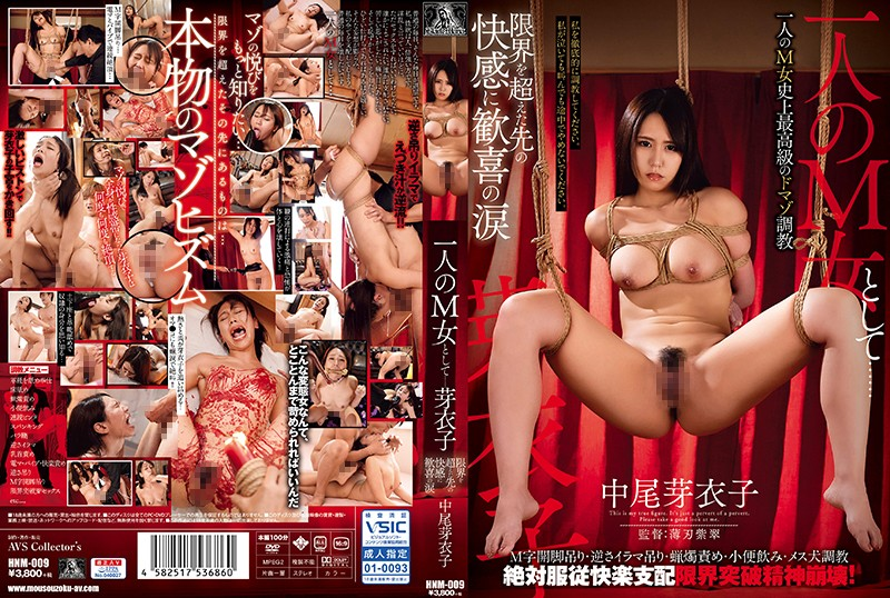 HNM-009 - As A Masochistic Woman… Meiko Overcomes Her Limits And Cries At The Pleasure She Finds On The Other Side – Meiko Nakano Meiko Nakao (NOA) ropes & ties featured actress bondage