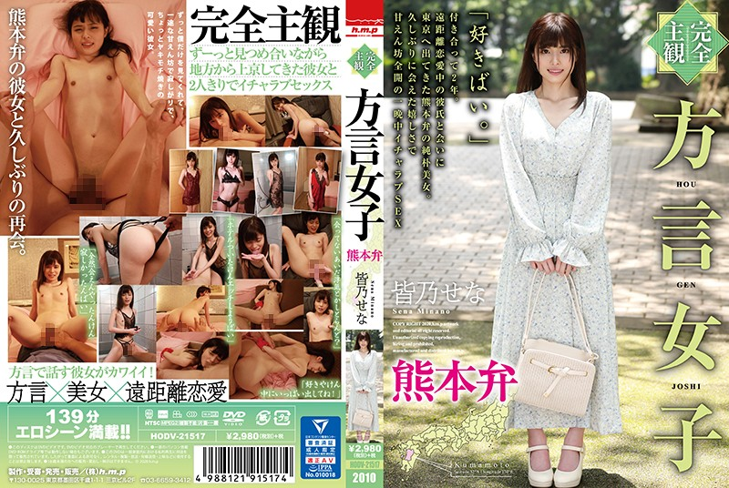 HODV-21517 - [Complete POV] A Girl Speaking The Kumamoto Dialect – Sena Minano variety featured actress couple creampie