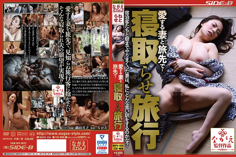 NSPS-934 - On A Trip With My Lovely Wife… Cuckold Vacation Mako Oda mature woman married adultery featured actress