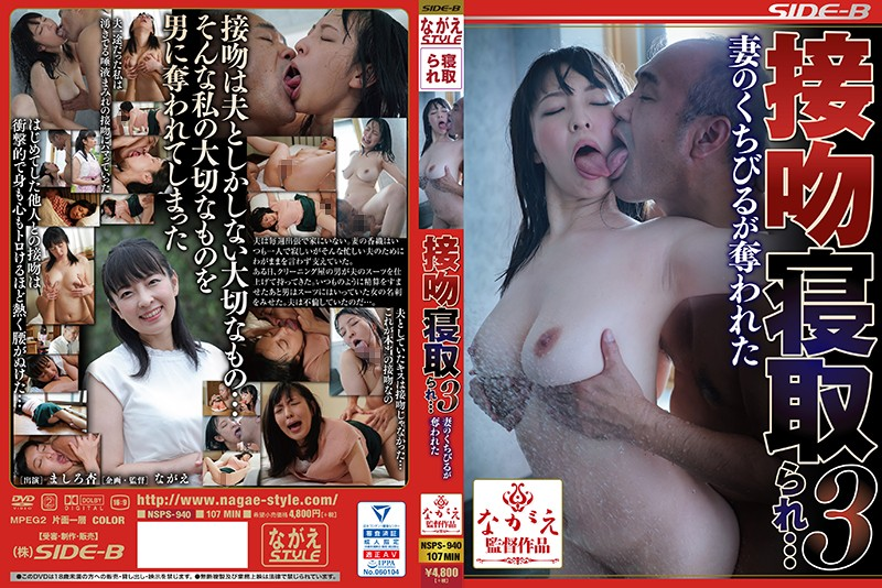 NSPS-940 - Kissing Adultery 3… My Wife's Lips Were Stolen Away An Mashiro mature woman married adultery featured actress