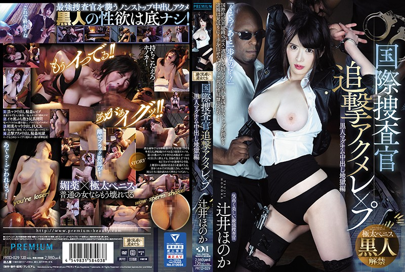 PRTD-029 - An International Investigator Gets Pumped To Orgasmic Ecstasy With Black Magnum Cocks In A Creampie Hellhole i Honoka Tsuji black man big tits featured actress