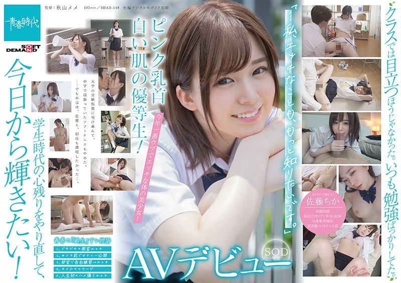 SDAB-148 - An Honor S*****t With Pink Nipples And Fair Skin! The Most Naive And Naughty Beautiful Girl Of The Year! SOD Exclusive AV Debut Chika Sato beautiful girl slender school uniform