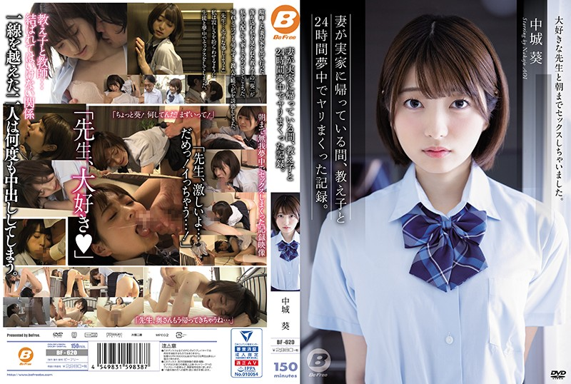 BF-620 - While My Wife Was Visiting Her Hometown I Had A 24-Hour Fuckfest With A S*****t. Aoi Nakashiro uniform slut featured actress