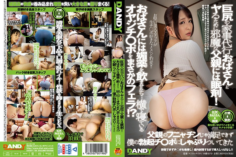 DANDY-736 - I Wanted To Fuck The Big Titty Maid Who Came To Clean Up The House So I Got My Dad Out Of The Way! I Fed This Old Lady Some Aphrodisiacs And Then… To My Surprise She Suddenly Started Giving My Dad A Blowjob!? But She Couldn't Be Satisfied With
