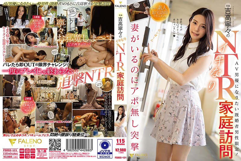 FSDSS-121 - 's Lively NTR Home Visit Nene Yoshitaka documentary amateur featured actress cheating wife