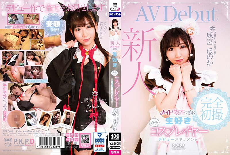 PKPD-091 - Fresh Face: Part Time Maid Cafe Worker And Avid Cosplayer Honoka Narumiya: Debut Document Honoka Narimiya maid featured actress cosplay creampie
