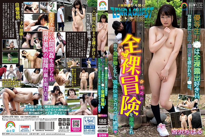 SORA-279 - This Honor S*****t J* Is A Nudity-Loving Exhibitionist!! This J* Got Peeped On Doing Selfie Exhibitionist Shots After School So She Gave Out Some Orders To Embark On A Fully Nude Expedition And Put Herself On Full Display And Now She's Taking A