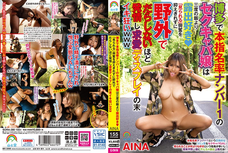 "SORA-280 - Hakata's No.1 Sexual Hostess Princess Loves Being An Exhibitionist Than Having 3 Square Meals A Day She Cannot Control Her Desire To Be ""Seen"" And Gets So Horny When Outside That It's Disgusting As We Watch This Bitch Beg For Love In A Display"