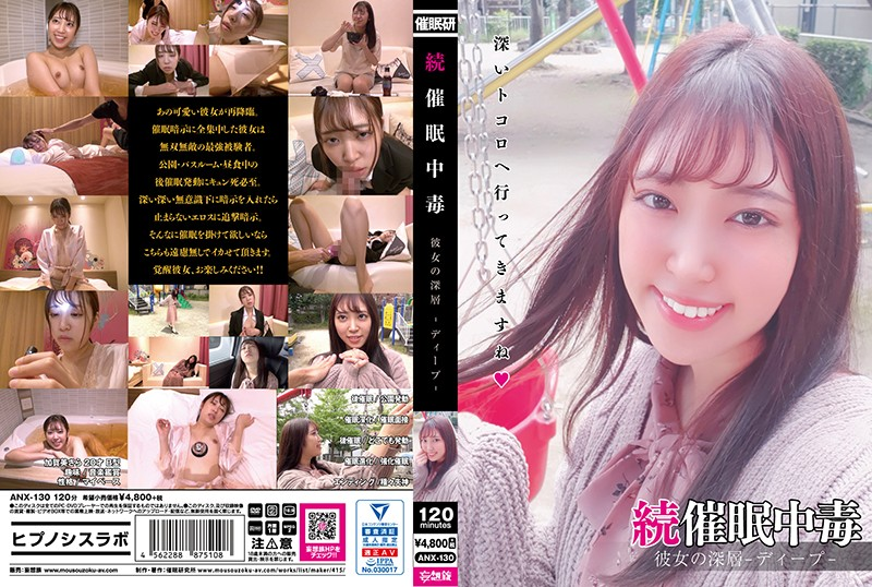 ANX-130 - Part 2: Servant Addict Going Deep -Sara Kanami Sara Kagami beautiful girl quickie documentary featured actress