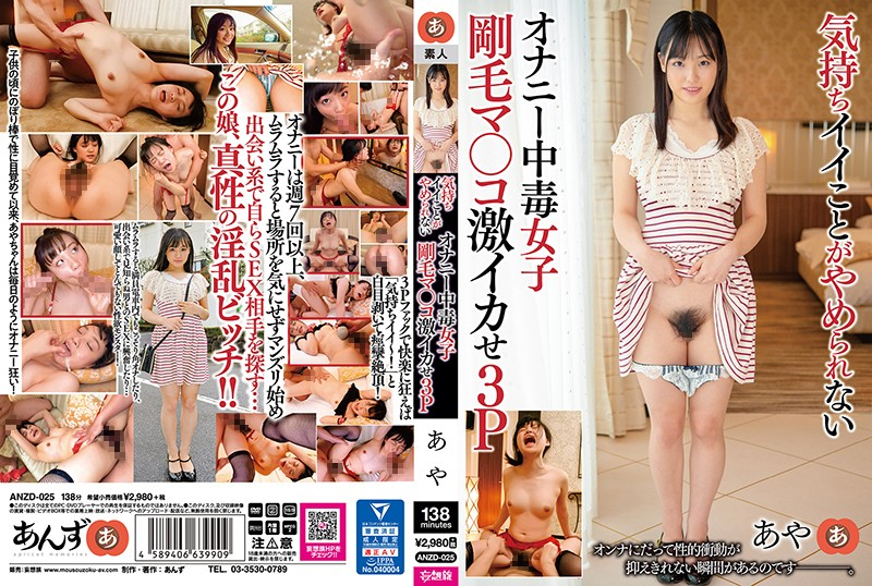 ANZD-025 - It Feels So Good She Can't Stop – A Masturbation Addict With A Stubbly Pussy – Aya beautiful girl amateur nymphomaniac masturbation