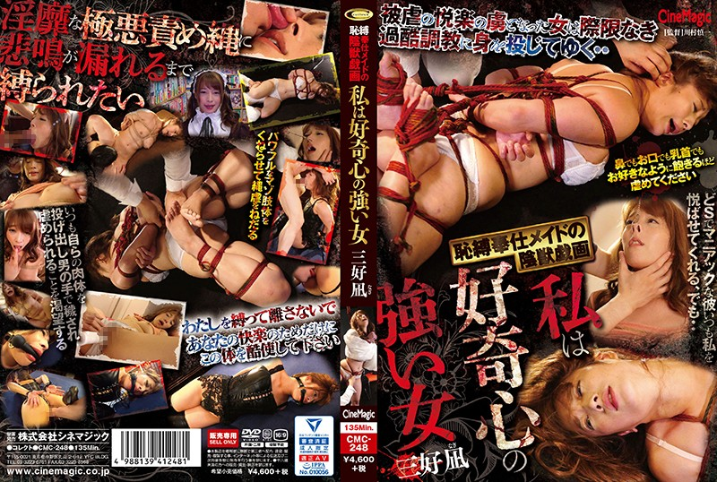 CMC-248 - The Ultimate Maid Service – I'm A Curious Girl Nagi Miyoshi maid bdsm featured actress bondage