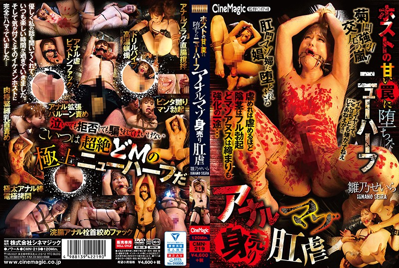 CMN-219 - Innocent Transsexual Falls For A Naughty Playboy – Masochist Anal Training Seira Hinano Saira Hino bdsm shemale featured actress enema