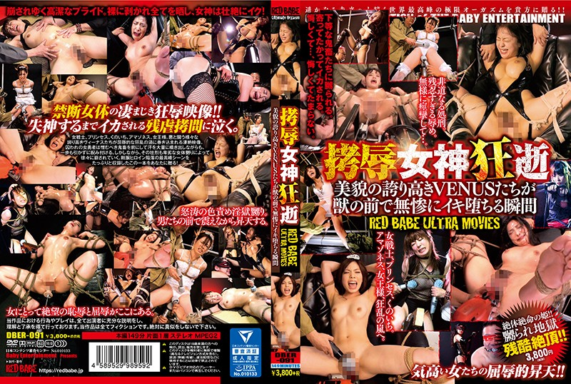 DBER-091 - The Orgasmic Shame Of A Goddess Witness The Moment When These Beautiful And Proud VENUS Babes Shamefully Cum Before These Sexual Beasts RED BABE ULTRA MOVIES domination ropes & ties hardcore