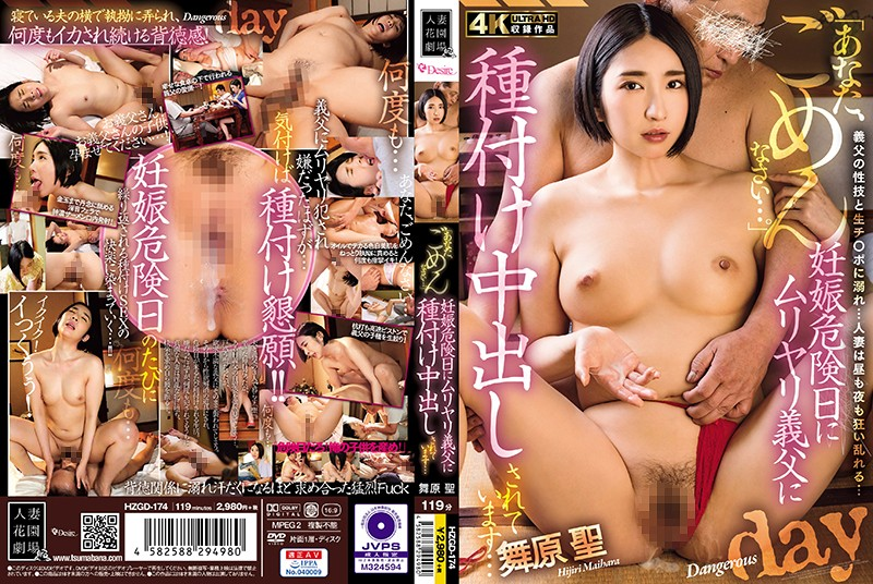 "HZGD-174 - ""Dear Please Forgive Me…"" I'm Being Creampie Fucked By My Father-In-Law During My Danger Day… Hijiri Maihara hardcore young wife married big tits"
