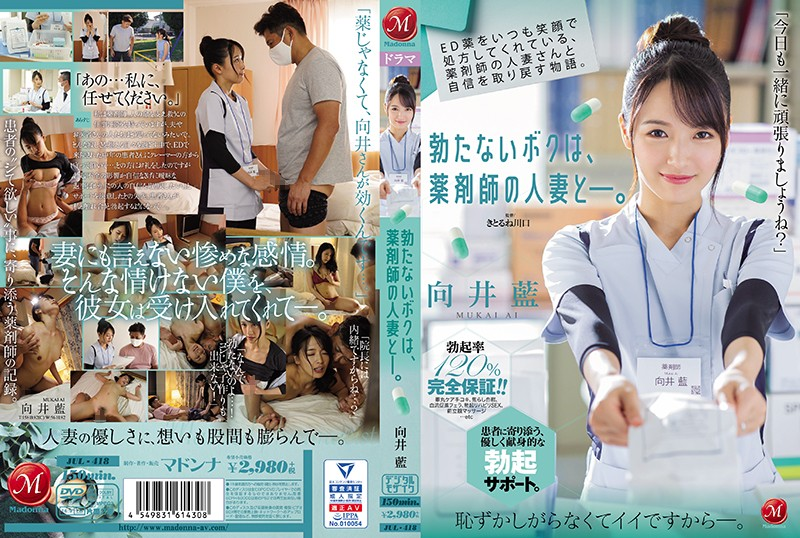 JUL-418 - The Story Of How I Got My Hard-On Back With My Sexy Pharmacist. She Always Prescribed My Viagra With A Smile Now This Married Woman Professional Is Treating Me Directly. Ai Mukai Shoko Otani mature woman various worker married adultery
