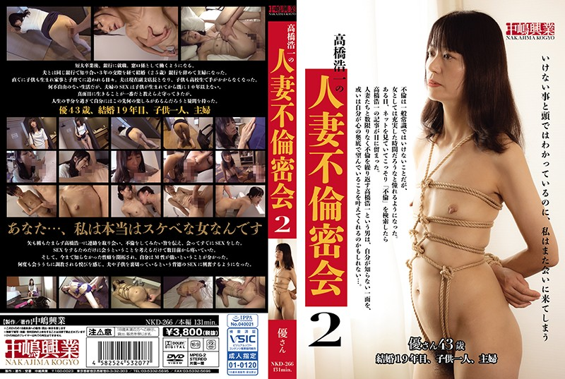NKD-266 - Koichi Takahashi's Adulterous Secret Meeting With A Married Woman 2 mature woman married adultery amateur