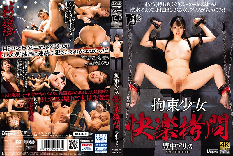 DDT-643 - Barely Legal Teen Tied Up For Pleasure Arisu Toyonaka Alice Toyonaka ropes & ties featured actress creampie threesome