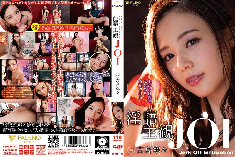 FSDSS-152 - POV: Dirty Talking JOI Bitch Who Looks Down On You And Commands You To Masturbate Nene Yoshitaka slut featured actress dirty talk pov