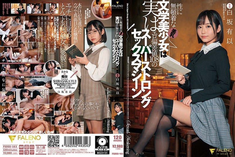 FSDSS-163 - This Intellectual Beautiful Girl Has Beautiful Tits But No Interest In Sex But It Turns Out That She Has An Erotic Standard Deviation Score Of 108 Making Her A Super Strong Sex Machine Yui Shirasaka beautiful girl slut glasses featured actress