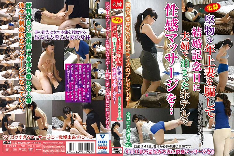 FUFU-195 - Faithful Wife Tricked Into Receiving An Erotic Massage At The Hotel She's Staying At With Her Husband For Their Anniversary (46) Koyuki Kohinata married voyeur amateur featured actress