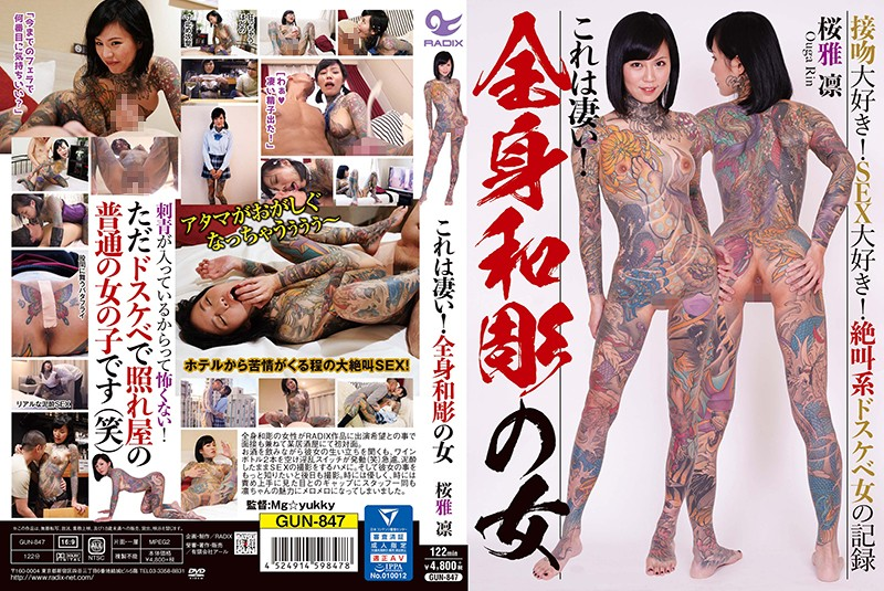 GUN-847 - This Is Amazing! Full-body Japanese Carving Women – Rin Sakuraya Rin Oga documentary amateur featured actress kiss
